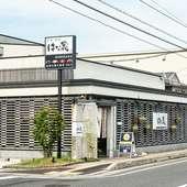 西環状線沿いにある、日本料理の店
