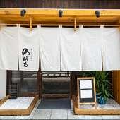 高崎駅より徒歩7分。街中に溶け込む【暮らす和食 のぼる】