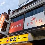 狛江駅から徒歩1分という抜群のアクセス。気軽に入ることができる雰囲気の良さと、厳選された美味しい牛肉が魅力の焼肉店です。笑顔で来店、笑顔で帰ることができるのが【炭火焼肉 ナカフジ】です。