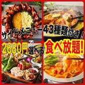 最強コスパ! 話題の韓国料理が2680円で食べ放題!コスパ◎