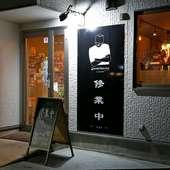 通町横丁の先に佇む美食料理店