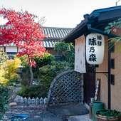 自分だけの居場所にしたい、知る人ぞ知る奈良の隠れ家