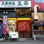 成田駅から徒歩4分。アクセス良好なのも嬉しいポイント