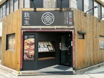 名古屋駅の喧騒から離れ、ひっそりと佇む人気店