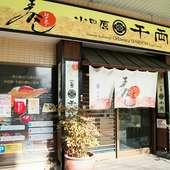 小田原の商店街に佇む老舗の寿司店