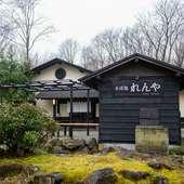 豊かな自然に囲まれた一軒家レストラン。那須の四季を体感