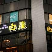 お店があるのはビルの3階。黒地に黄色字の看板が目印