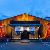 福知山駅から徒歩6分。大通りから見える看板と神社幕が目印