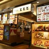 「札幌ステラプレイスCENTER」内にあるレストラン