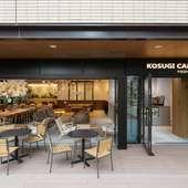 「武蔵小杉駅」から歩いて2分。ビル2階に佇むカフェ