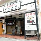住之江区の住宅街に立地。地域のお肉好き御用達のお店です
