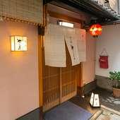 祇園小道の奥で、静かに佇む大人の隠れ家
