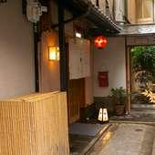 祇園小道の奥で味わう束の間の贅沢