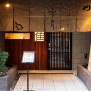 大阪寿司の老舗【吉野寿司】で修業した腕を生かした寿司をランチで披露。江戸前寿司とは一味違う趣向・味わいを気軽に楽しめます。お米は福井県産コシヒカリを使用。玄米で仕入れ、店で毎日精米して提供しています。