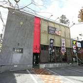 箱根、強羅、仙石原とドライブデートの食事にぴったり!