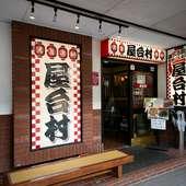 「高田」駅からすぐ。食券を買って入村するスタイルです