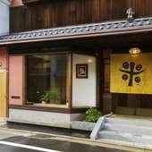 京町家をリノベーションし、現代の街に溶け込ませる
