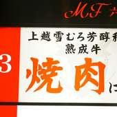 東京では珍しい「雪むろ芳醇和牛」が食べられる店