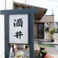 お店は観光施設「阿波十郎兵衛屋敷」の前。隠れ家的な静かな場所