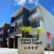 当店は、沖縄県屈指の観光名所である「古宇利島」に向かう道中の『屋我地島』にございます。 海も徒歩圏内で、自然に囲まれた雰囲気の中でお食事を楽しむ事ができます。 観光途中やドライブ・デート時のランチやディナーに是非お立ち寄り下さい♪ 駐車場もスペース広々で20台まで対応可能です。 お客様のご来店、心よりお待ちしております。