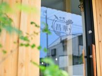 お店はJR阪和線「堺市」駅から徒歩10分ほどの立地