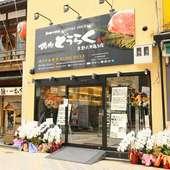 河原町通りから、新京極へと続く六角通りに店を構える焼肉店