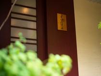 扉の横に、控えめに掲げられている看板
