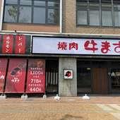 JR八幡駅から徒歩4分でアクセス至便!