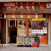 横浜で展開している【国民酒場じぃえんとるまん】の都内初出展店