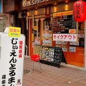 蒲田駅から徒歩3分と利便性抜群。テイクアウトもOK