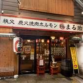 観光にぴったり。秩父ホルモンや郷土料理、地酒を味わえる店