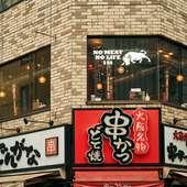 新宿駅から5分ほど歩いた中野ビルの2階にある焼肉バル