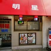 店構えの真っ赤な軒に【明星】の2文字。「メイセイ」と読みます