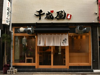 和歌山では珍しい希少部位が充実。米農家が母体だからご飯も旨い