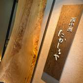 風情溢れる西中洲にふさわしい、品格を感じさせる店構え