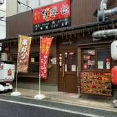 西条駅から徒歩3分!焼肉と『ちりとり鍋』韓国家庭料理を駅近で