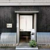 京都の町家を思わせる炭焼きの黒い壁が印象的