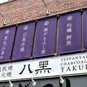 瀬戸内の魚介、こだわりの肉。広島県産の厳選食材を満喫