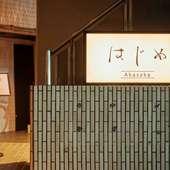 赤坂駅から徒歩3分。街の喧騒を忘れさせる静かな隠れ家