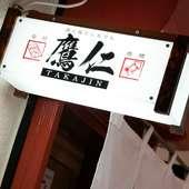 焼鳥やおでん、おばんざい。心がほっこり和む和食を楽しめる店