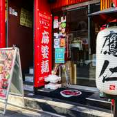昼は麻婆麺専門店、夜は新鮮な地鶏を味わえる焼鳥&おでんの店