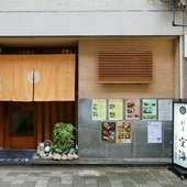 関内駅近くにある、静かな佇まいの日本料理店