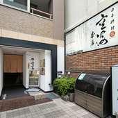 関内駅からすぐ。接待などにオススメの日本料理店