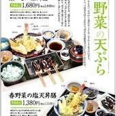 【期間限定】春野菜の天ぷら御膳フェア
