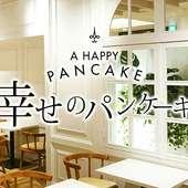 幸せのパンケーキ 新潟店