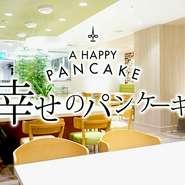 幸せのパンケーキ 仙台店