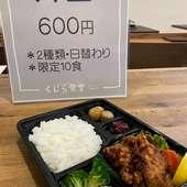 日替わり弁当 ※限定10食