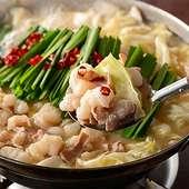選べる3種(醤油/塩/味噌)のもつ鍋が味わえる宴会コース。最大3時間飲み放題も付いております。