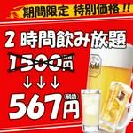 コロナに負けるな!期間限定の特別価格!通常2時間飲み放題1500円がクーポン利用で567円でご提供致します。