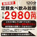 当店全てのメニューがご注文可能!クーポン利用で 2,980 円(税込)